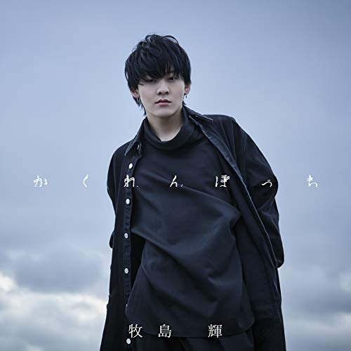 【Amazon.co.jp限定】かくれんぼっち(CD)(メガジャケ(絵柄未定・一種)付き)