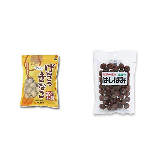 [2点セット] 飛騨 打保屋 駄菓子 黒胡麻こくせん(130g)・はしばみ(ヘーゼルナッツ)[塩味付](120g)