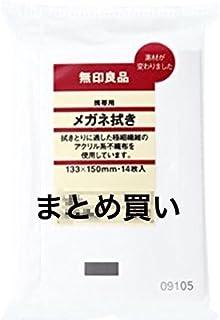 無印良品 【まとめ買い】携帯用メガネ拭き 10個セット 日本製