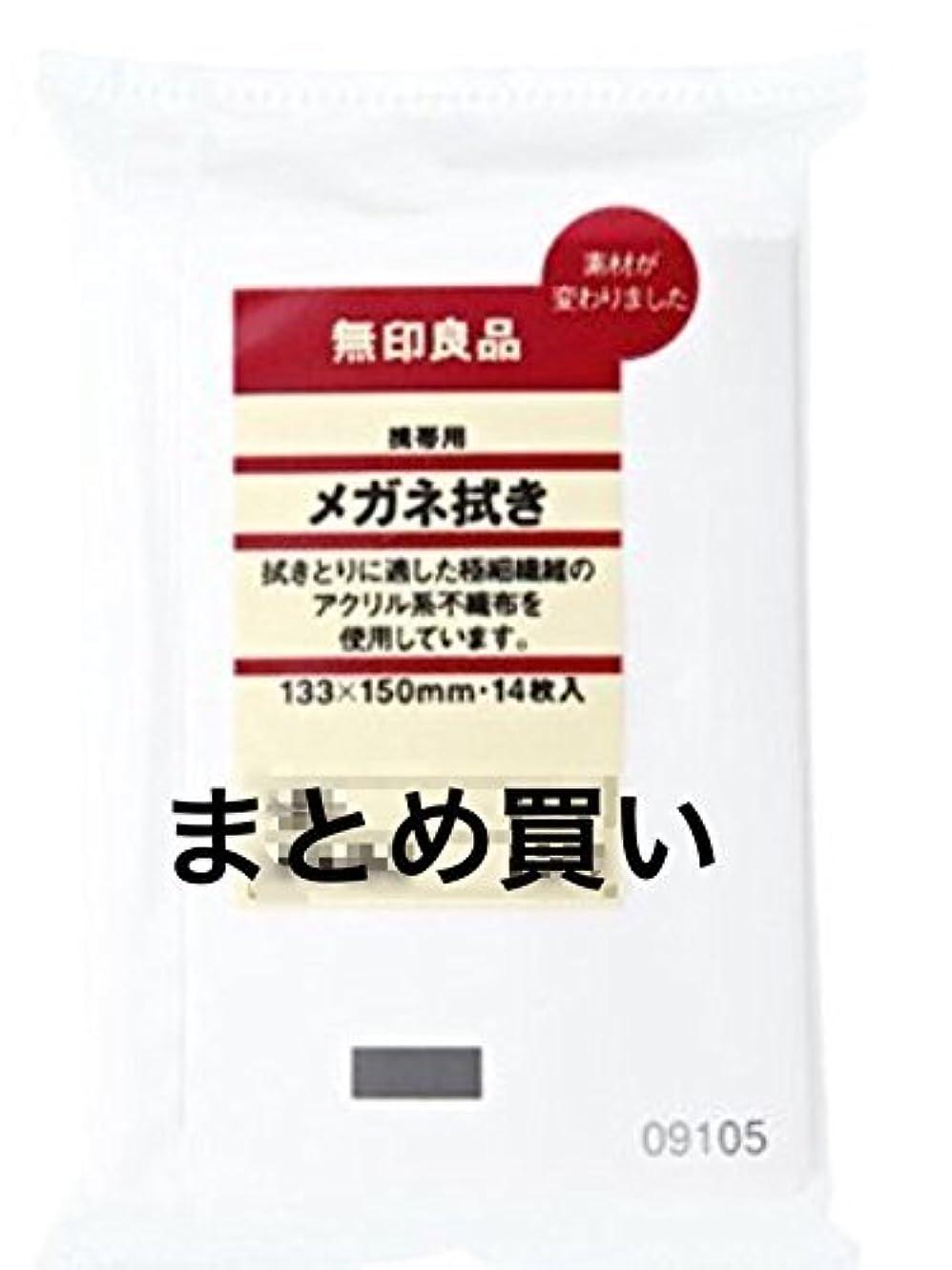 報酬だらしない決済無印良品 【まとめ買い】携帯用メガネ拭き 10個セット 日本製