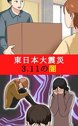 東日本大震災3・11の闇 ワダイと闇