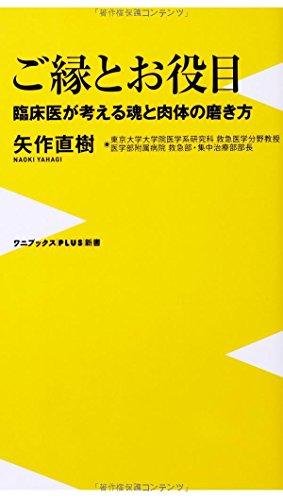 ご縁とお役目 ~臨床医が考える魂と肉体の磨き方~ (ワニブックスPLUS新書)