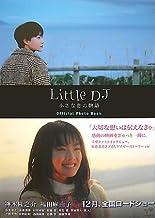 Little DJ 小さな恋の物語 Official Photo Book