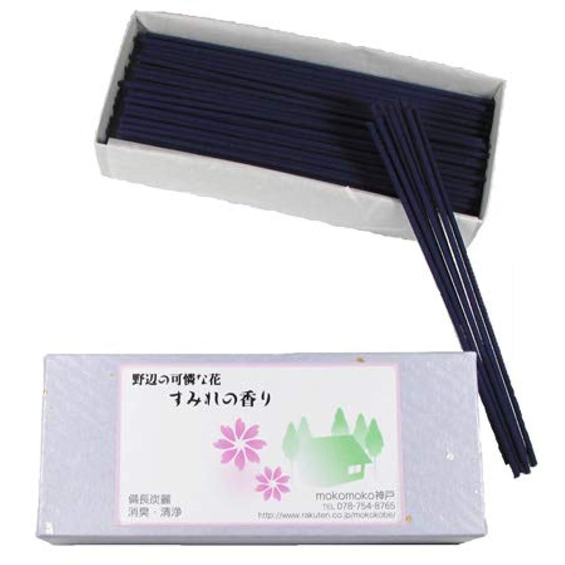 電気陽性雇うレジデンス健康線香「すみれの香り」