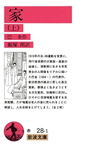 家 上 (岩波文庫 赤 28-1)