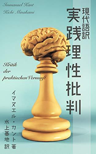 現代語訳 実践理性批判 (現代語訳文庫)