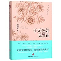 Prose Collection of Zhang Xiaofeng (Chinese Edition)