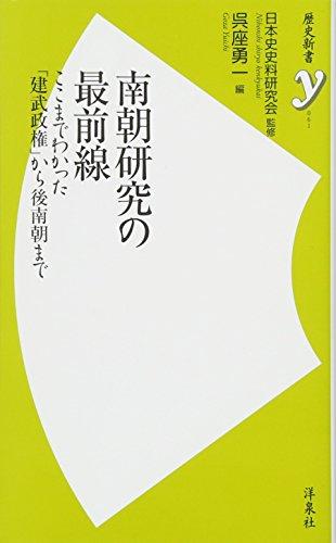 南朝研究の最前線 (歴史新書y)