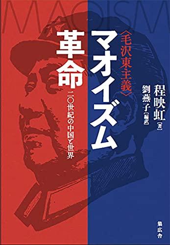 マオイズム(毛沢東主義)革命―二〇世紀の中国と世界