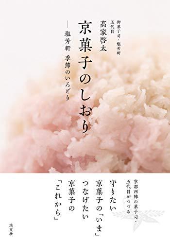 京菓子のしおり 塩芳軒 季節のいろどり