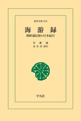 海游録 (東洋文庫)