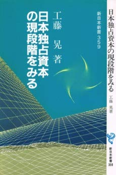 日本独占資本の現段階をみる (新日本新書)の詳細を見る