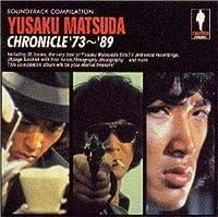 松田優作クロニクル'73'89 オリジナル・サウンドトラック