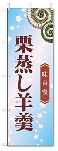 のぼり旗 栗蒸し羊羹 (W600×H1800)和菓子