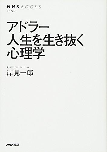 アドラー人生を生き抜く心理学 (NHKブックス)の詳細を見る