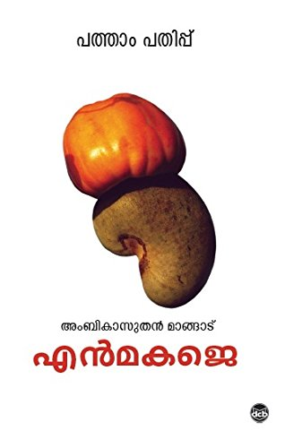 SOORYANUM-CHANDRANUM (PRINT ON DEMAND)
