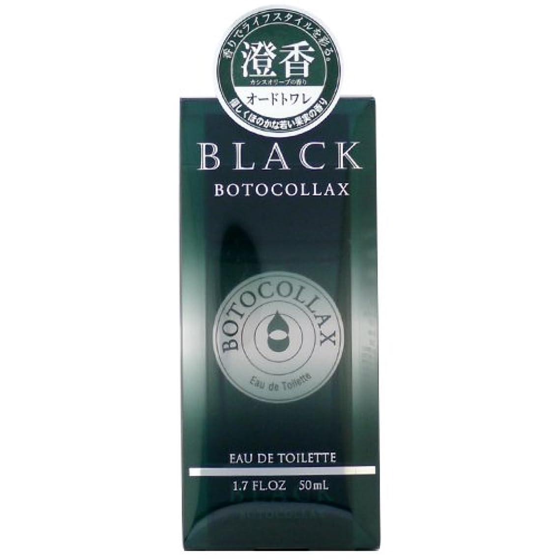 工場惨めなカストディアンボトコラックス BOTOCOLLAX ブラック オリーブ 50ml EDT SP オードトワレスプレー