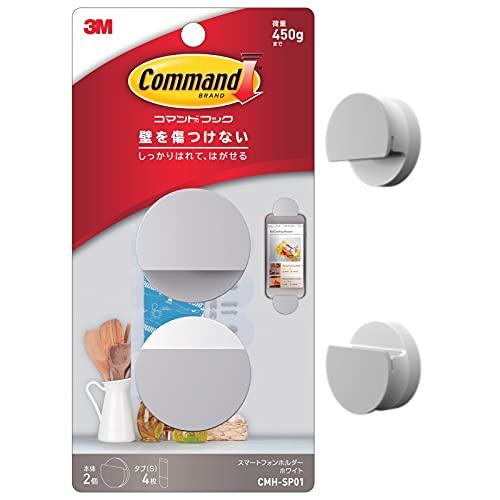 3M コマンド フック キレイにはがせる スマホホルダー キッチン 壁掛け スタンド ホワイト CMH-SP01
