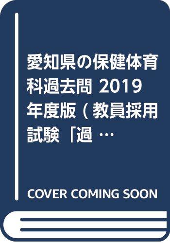 愛知県の保健体育科過去問 2019年度版 (教員採用試験「過去問」シリーズ)の詳細を見る