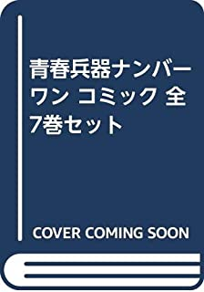 【コミック】青春兵器ナンバーワン(全7巻)