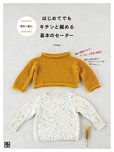 棒針で編む はじめてでもキチンと編める基本のセーター - minao(横田 美奈)
