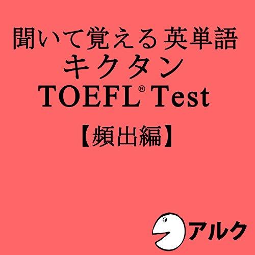 キクタンTOEFLテスト頻出編 (アルク) Titelbild