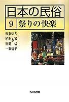 日本の民俗〈9〉祭りの快楽