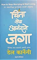 Chinta Soda Anandane Jaga - Marathi version of How to Start Worrying & Start Living