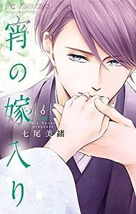 宵の嫁入り【電子限定特典付き】(6) (フラワーコミックス)