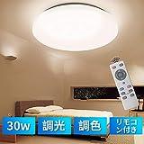 Sabotenn LED シーリングライト 調色 調光 12段階 30W ~8畳 スリープタイマー 常夜灯モード メモリ機能 天井照明 照明器具 昼光色 2年保証