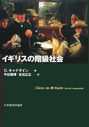 イギリスの階級社会