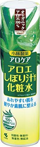 アロエしぼり汁配合化粧水