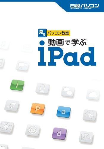 動画で学ぶiPad (<DVD>)の詳細を見る