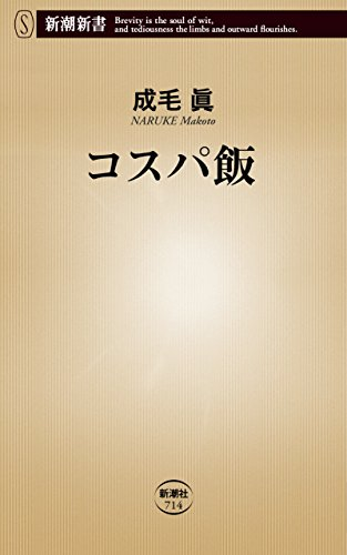 コスパ飯(新潮新書)