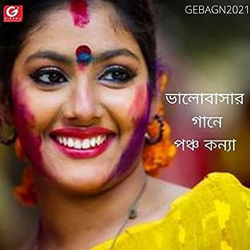 Bhalobashar Gaane Pancha Kanya