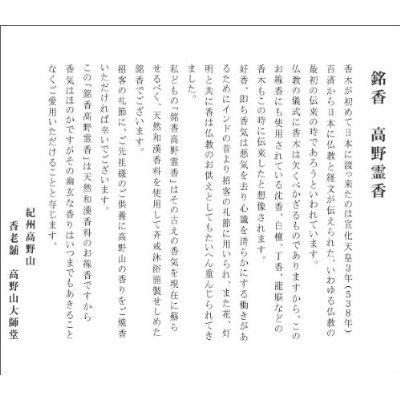 大師陀羅尼製薬『高野山大師堂銘香高野霊香』