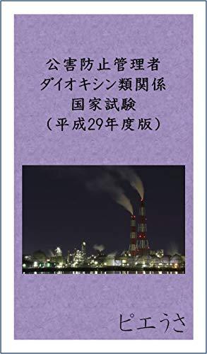 公害防止管理者国家試験(ダイオキシン類関係)平成29年度