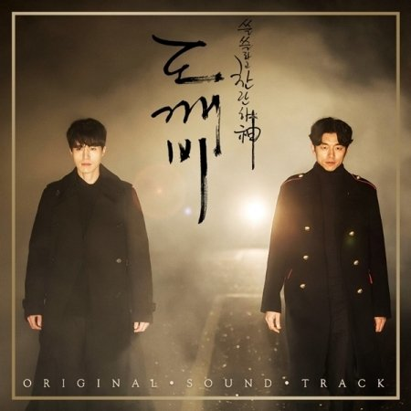 The Lonely and Great God O.S.T PACK 2 2016 Korean TVN TV Drama 2CD+PhotoBook SEALED