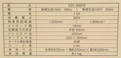 SK11卓上糸鋸盤フトコロ400mmテーブル250×410mmSSC-400PE