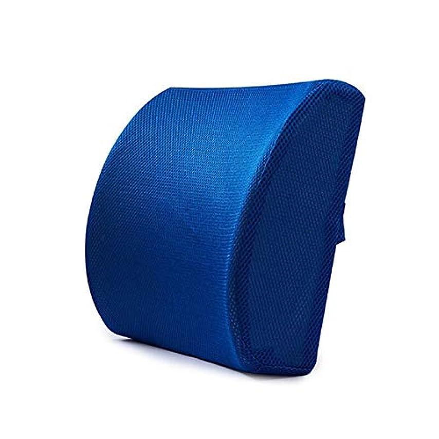 換気する提供する約設定LIFE ホームオフィス背もたれ椅子腰椎クッションカーシートネック枕 3D 低反発サポートバックマッサージウエストレスリビング枕 クッション 椅子