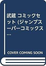 武蔵 コミックセット (ジャンプスーパーコミックス) [マーケットプレイスセット]