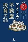 改訂版『日本人が絶対に知らない アメリカ不動産投資の話』