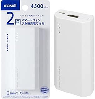 マクセル 充電池・充電器 MPC-R4500WH [ホワイト]
