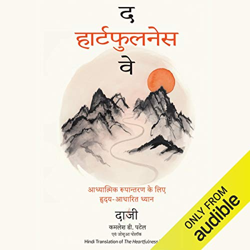 The Heartfulness Way (Hindi Edition) cover art