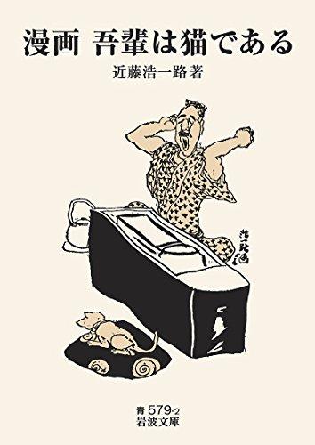 漫画 吾輩は猫である (岩波文庫)