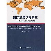 国际贸易学再研究-基于阐述体系视角探索