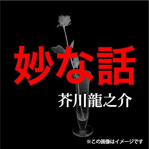 『芥川龍之介 05「妙な話」』のカバーアート