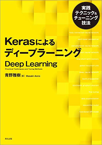 Kerasによるディープラーニング:実践テクニック&チューニング技法
