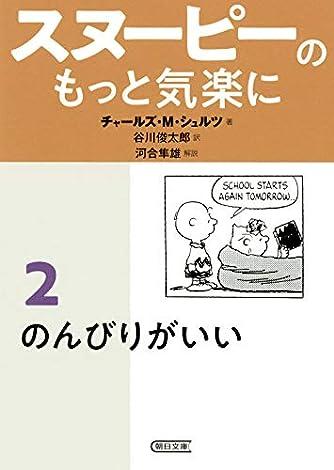 スヌーピーのもっと気楽に (2) のんびりがいい (朝日文庫)