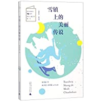 The Beautiful Legend of Snow Town (Chinese Edition)